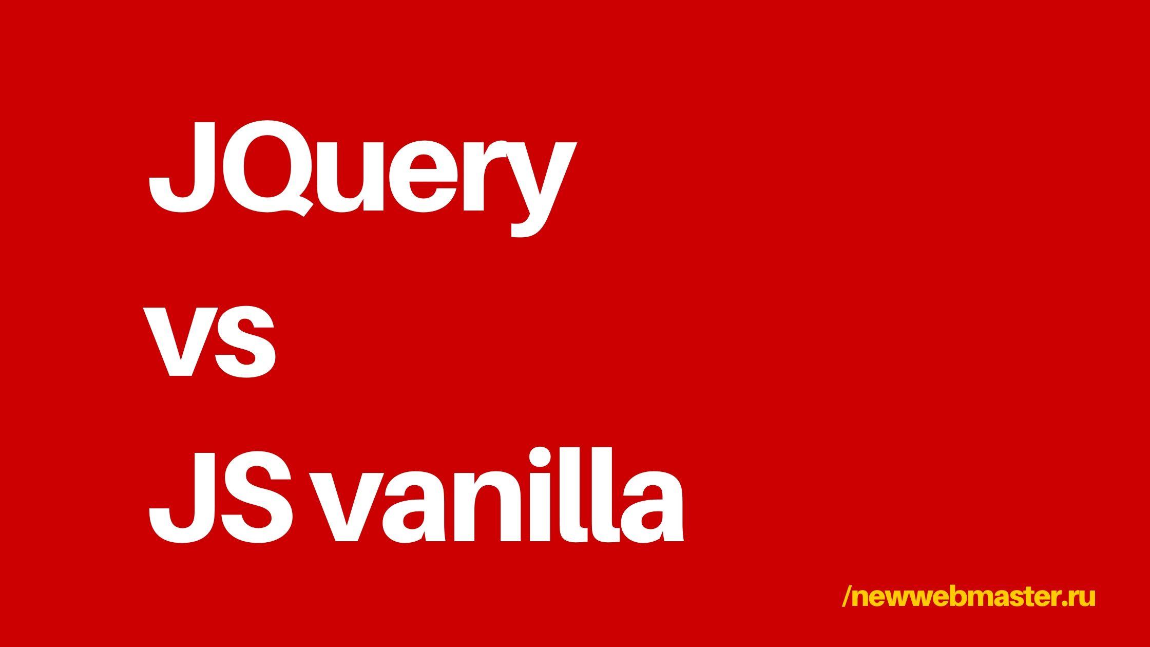 Как заменить jQuery на чистый Javascript