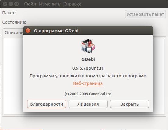 Установка пакетов .deb в Xubuntu