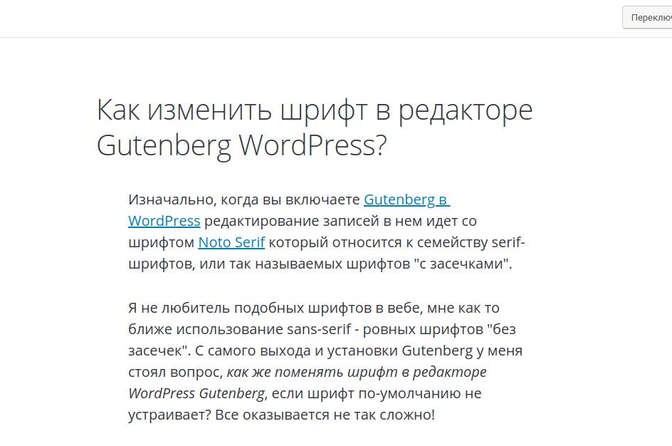 Gutenberg с измененным шрифтом